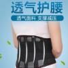 迅邦护腰带腰间盘 钢板劳损透气腰托突出保暖暖宫男女士夏季