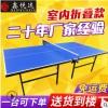 【免运费】室内折叠乒乓球台家用标准乒乓球桌室内多功能乒乓球桌