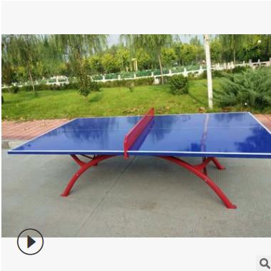 室外铁板乒乓球桌 户外彩虹腿乒乓球台 国标儿童比赛训练球台案子