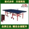 双鱼201蓝面折叠乒乓球台 乒乓球桌 双鱼正品乒乓球台