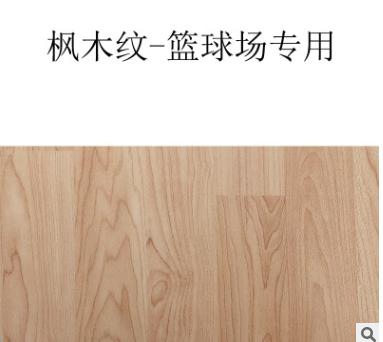 家用地板强化木纹地板胶枫木纹橡木纹篮球场运动地胶 PVC塑胶地板