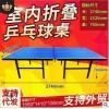 批发家用可折叠乒乓球桌成人室内标准乒乓球台乒乓球案子