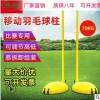 厂家批发户外移动羽毛球柱室外网球毽球架多功能移动ABS羽毛球柱