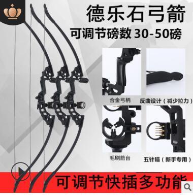 德乐石新款快插可调节复合直拉弓 反曲弓户外射箭合金传统弓箭