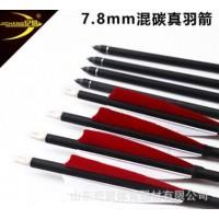 碳箭混碳可换头箭反曲传统弓箭馆箭混碳真羽箭7.8mm可换头
