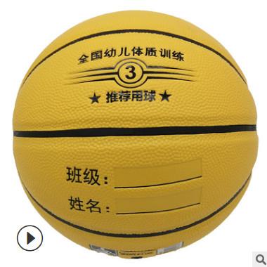 厂家定制TPU材质篮球3号幼儿训练用 贴皮篮球小批量定制