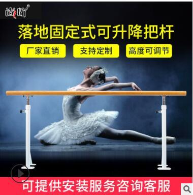 舞蹈把杆落地式墙壁固定压腿杆落地固定舞蹈室把杆家用舞蹈压腿杆