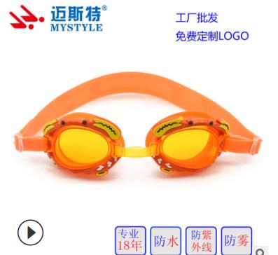 儿童泳镜批发 儿童游泳镜 可爱卡通泳镜 迈斯特儿童泳镜