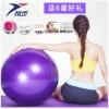 加厚防爆瑜伽球瘦身瑜珈球健身球初学者正品厂家直销