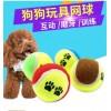 网球厂家供应化纤面料网球 训练宠物网球批发 宠物啃咬练习网球