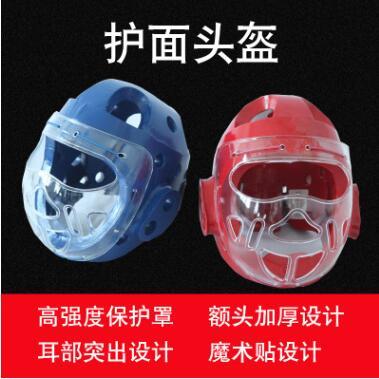 通用跆拳道运动护面头盔空手道加厚散打护面拳击训练护头用具批发