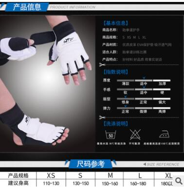 拳击训练护手护脚 训练比赛专用道具半指防护专业跆拳道护手护脚