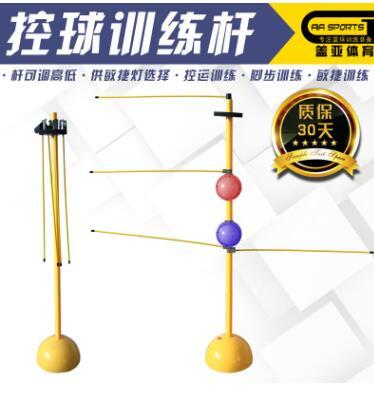 篮球训练器材 敏捷反应控球杆 蝴蝶杆教学用具敏捷反应灯