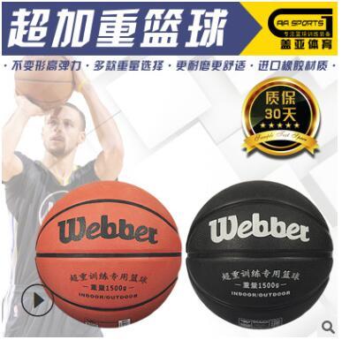 加重篮球黑色红色 教练超重耐磨篮球1000 1300 1500g学生运球训练