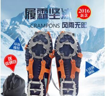 18齿冰爪,冰爪,冰爪鞋,防滑鞋套,鞋套,冰爪防滑鞋套