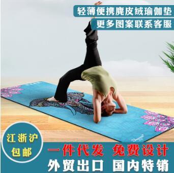 现货麂皮绒瑜伽垫 可折叠麂皮绒橡胶瑜伽垫子 健身瑜伽垫定做