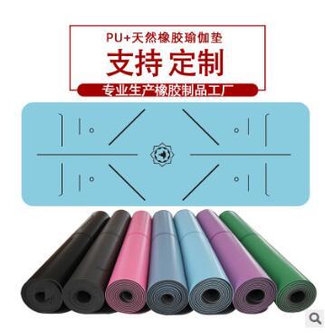 厂家直销 天然橡胶瑜伽垫子加宽PU土豪垫