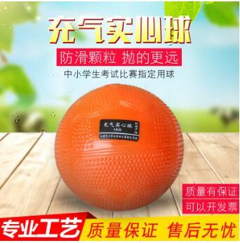 中考专用实心球 软式可充气2kg实心球中小学中考训练批发实心球