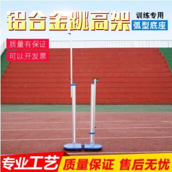 铝合金跳高架 升降比赛跳高架 双管跳高架高度可调节田径运动