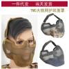 透气半脸面具 钢丝防护面罩 CS野战半护脸面具