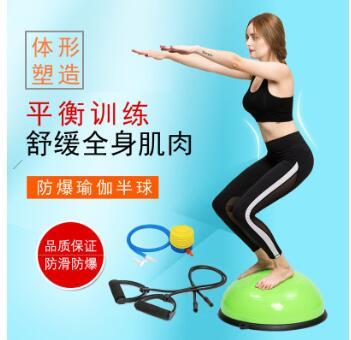 瑜伽半球专用瑜伽防爆波速球健身球瑜伽球平衡球半球运动健身专用