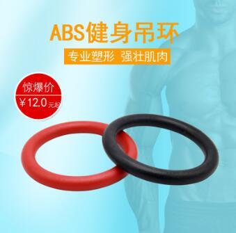 健身器材体操 ABS吊环圈恢复运动 健身拉环 ABS健身吊环定制厂家