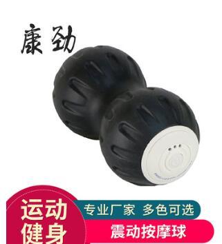震动按摩花生球训练连体球瑜伽健身放松实心球三档可调筋膜球