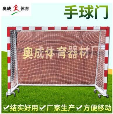 厂家直销手球门3*2m 标准比赛手球门 门框室外手球门 规格齐全