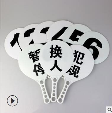 厂家直销塑料篮球犯规牌学校运动比赛换人牌暂停牌裁判指示牌现货