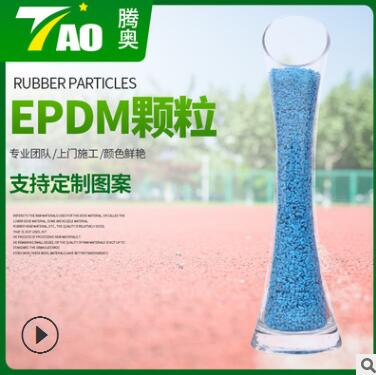 EPDM彩色塑胶颗粒原料 室外橡胶跑道塑料球场地坪修补橡胶颗粒