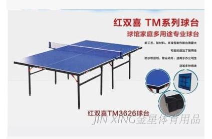 乒乓球台.乒乓球桌.正品红双喜家用折叠标准乒乓球台厂价直销