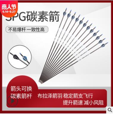 SPG纯碳箭 弓箭射箭配件 箭馆训练户外比赛箭支碳素厂家直销现货