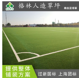 【疫情期促销】中小学专用运动场地足球场人造草坪