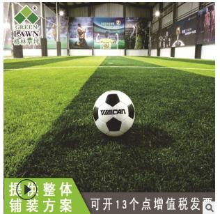 格林人造草坪足球场人工草坪免充砂仿真草坪学校运动草坪施工定制