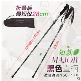 【奇安胜DS88-5】折叠5节户外行走登山杖爬山超短7075铝合金手杖