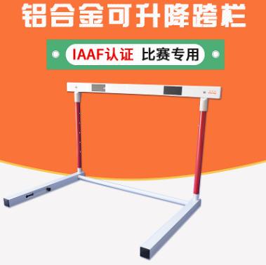外贸出口级专用 厂家供应比赛级可升降铝制跨栏 田径障碍比赛跨栏