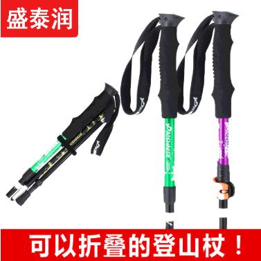 登山杖户外折叠徒步 轻便铝合金收纳登山杖 碳纤维轻量化手杖拐棍