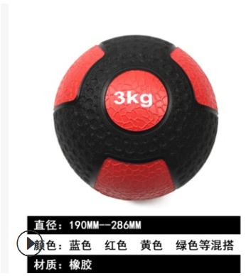 腰腹部训练药球 稳定平衡健身球 弹力实心重力球