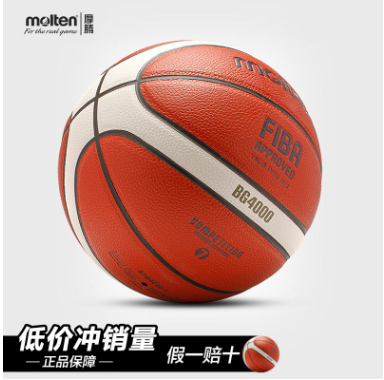 摩腾(molten)篮球 7号 PU比赛FIBA认证 GF7X 新款B7G4000