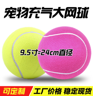 签名充气网球9.5寸大网球抛掷玩具狗狗玩具直径24cm广告宠物网球