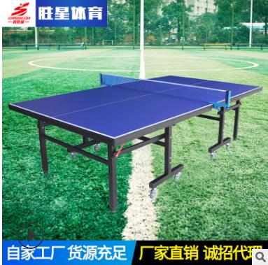 厂家直供室内乒乓球台 学校体育场比赛家用 可移动折叠乒乓球台