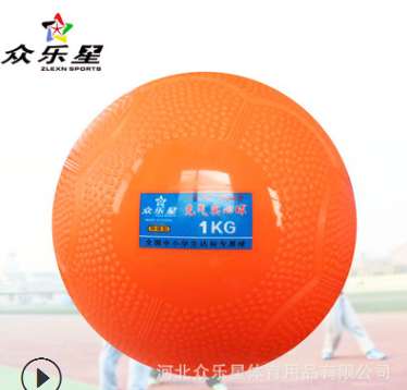 中考体育充气实心球1kg训练专利实心球 学生专用实心球专用众乐星