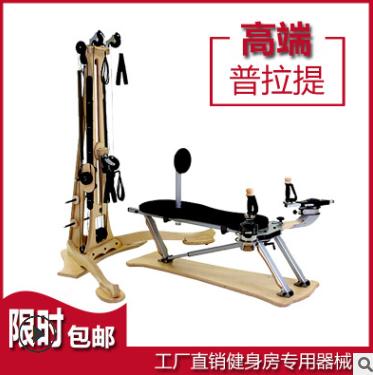 厂家直销健身器材禅柔普拉提器械回旋仪凯迪拉克高架床核心床瑜伽