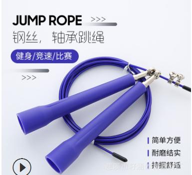 正品健得靓钢丝轴承跳绳中考专用轴承极速钢丝跳绳厂家批发