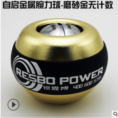 锐思搏RESBO 新自启金属腕力球 超级手腕陀螺健身球 磨砂金无计数