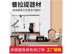 厂家销售Pilates普拉提五件套纯实木核心床瑜伽高架床滑动床梯桶
