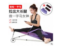 不锈钢伸缩一字马训练器韧带拉伸开胯神器舞蹈瑜伽劈叉压腿辅助器