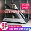 商用跑步机厂家 运动健身器材健身房锻炼器材减肥器材家用跑步机