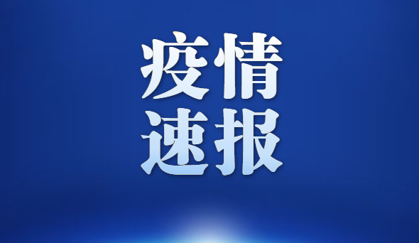 北京顺义:疫情已基本得到控制