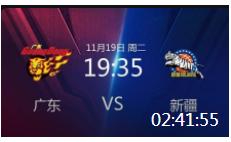 02:41:55 CBA篮球比赛:广东VS新疆